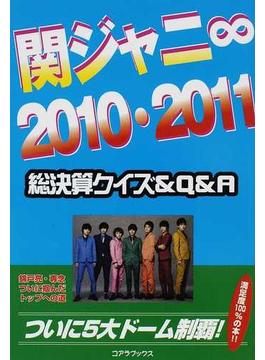 関ジャニ8 2010・2011 総決算クイズ&Q&A