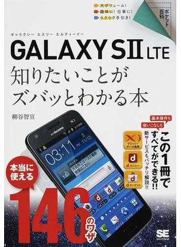 GALAXY SⅡ LTE知りたいことがズバッとわかる本 本当に使える146のワザ