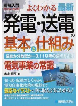 よくわかる最新発電・送電の基本と仕組み 系統か分散型か−3.11以降の論点を網羅 電気事業の常識
