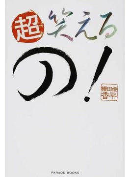超笑えるの!(Parade books)
