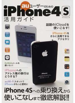 auユーザーのためのiPhone4S活用ガイド