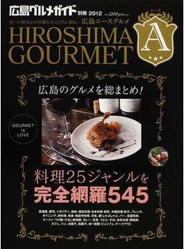 広島エースグルメ 食への探究心が旺盛な大人たちに贈る 2012