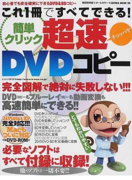 これ1冊ですべてできる!簡単クリック超速DVDコピー ソフト1本ですべてができるDVD/BDコピーの決定版 特別保存版