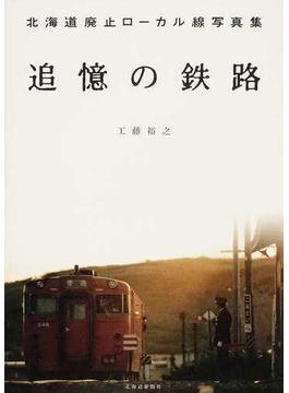 追憶の鉄路 北海道廃止ローカル線写真集