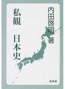 私観日本史