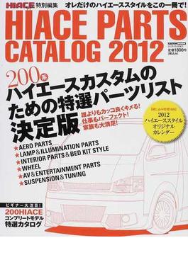 ハイエースパーツカタログ 見やすい!ハイスタならではの特大サイズ版 2012