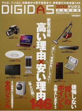 DIGIDAS 完全保存版 2012 家電の価格高い理由×安い理由146