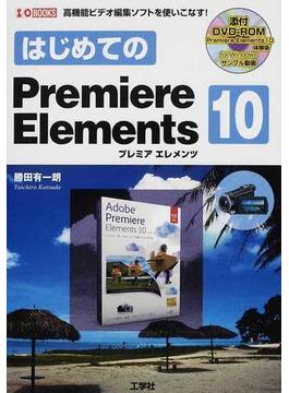 はじめてのPremiere Elements 10 高機能ビデオ編集ソフトを使いこなす!