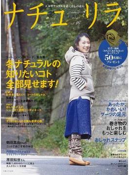 ナチュリラ 大人ナチュラルな着こなしのほん vol.16 鶴田真由さんニットで過ごす冬の休日・冬ナチュラルの知りたいコト全部見せます!