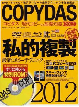 COPYDAS 現代コピーの基礎知識 2012 DVD・Blu‐ray・地デジコピーがわかる!