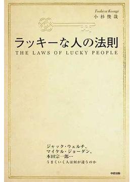 ラッキーな人の法則