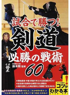 試合で勝つ!剣道必勝の戦術60