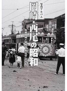 岡崎・西尾の昭和 写真アルバム 収録地域=岡崎市・西尾市・幸田町