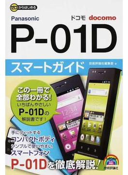 ドコモP−01Dスマートガイド
