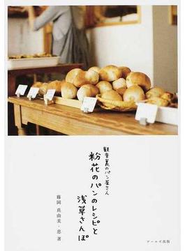 粉花のパンのレシピと浅草さんぽ 観音裏のパン屋さん