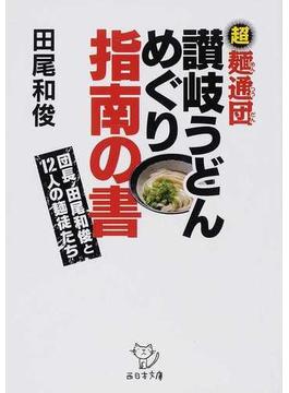 讃岐うどんめぐり指南の書 団長田尾和俊と12人の麵徒たち