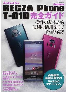REGZA Phone T−01D完全ガイド docomo 操作の基本から便利な活用法まで徹底解説!