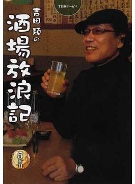 吉田類の酒場放浪記 5杯目
