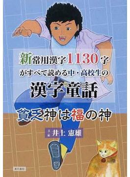 新常用漢字1130字がすべて読める中・高校生の漢字童話 貧乏神は福の神