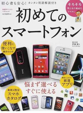 初めてのスマートフォン 悩まず選べるすぐに使える(日経BPパソコンベストムック)