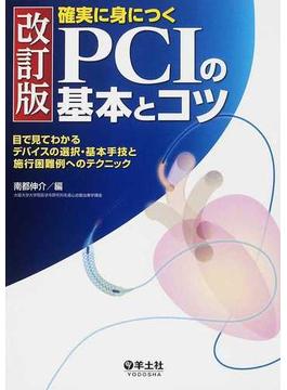 確実に身につくPCIの基本とコツ 目で見てわかるデバイスの選択・基本手技と施行困難例へのテクニック 改訂版