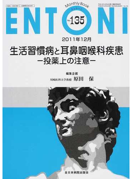ENTONI Monthly Book No.135(2011年12月) 生活習慣病と耳鼻咽喉科疾患