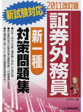 証券外務員〈新一種〉対策問題集 2011改訂版