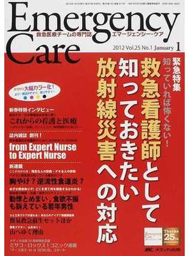 エマージェンシー・ケア Vol.25No.1(2012−1) 緊急特集知っていれば怖くない!救急看護師として知っておきたい放射線災害への対応