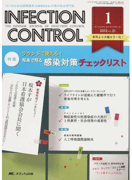 INFECTION CONTROL ICTのための病院感染(医療関連感染)対策の総合専門誌 第21巻1号(2012−1) 特集ラウンドで使える!写真で見る感染対策チェックリスト