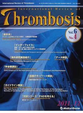 International Review of Thrombosis Vol.6No.4(2011.12) Current status of ATIS