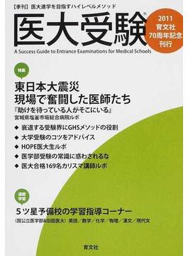 医大受験 医大進学を目指すハイレベルメソッド 2011