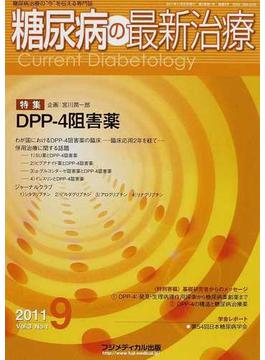 """糖尿病の最新治療 糖尿病治療の""""今""""を伝える専門誌 Vol.3No.1(2011−9) 特集DPP−4阻害薬"""