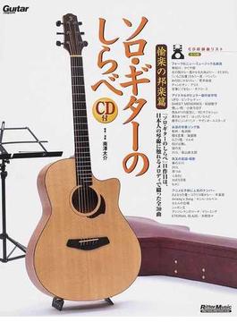 ソロ・ギターのしらべ 愉楽の邦楽篇