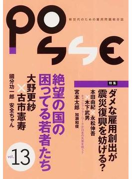 POSSE 新世代のための雇用問題総合誌 vol.13 ダメな雇用創出が震災復興を妨げる?