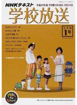学校放送 NHKテレビ・ラジオ 平成23年度3学期小学校1年