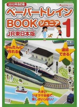 ペーパートレインBOOKジュニア 2012年改訂版1 JR東日本版