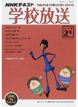 学校放送 NHKテレビ・ラジオ 平成23年度3学期小学校2年