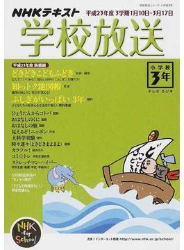 学校放送 NHKテレビ・ラジオ 平成23年度3学期小学校3年