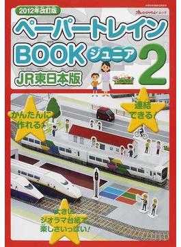 ペーパートレインBOOKジュニア 2012年改訂版2 JR東日本版