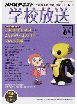 学校放送 NHKテレビ・ラジオ 平成23年度3学期小学校6年