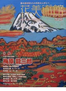 花美術館 美の創作者たちの英気を人びとへ Vol.23 特集梅原龍三郎