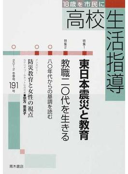 高校生活指導 191号(2012冬季号) 特集東日本震災と教育