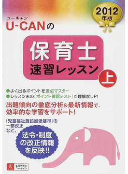 U−CANの保育士速習レッスン 2012年版上