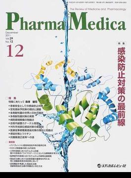 Pharma Medica Vol.29No.12(2011−12) 特集感染防止対策の最前線