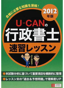 U−CANの行政書士速習レッスン 2012年版