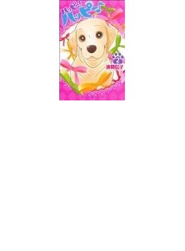 ハッピー!ハッピー(講談社コミックスビーラブ) 11巻セット(BE LOVE KC(ビーラブKC))