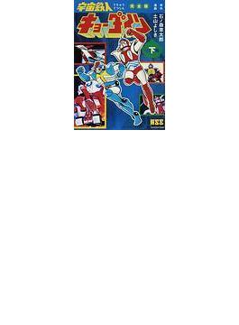 宇宙鉄人キョーダイン(マンガショップシリーズ) 2巻セット