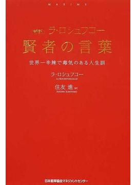 〈新訳〉ラ・ロシュフコー賢者の言葉 世界一辛辣で毒気のある人生訓
