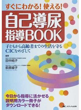 すぐにわかる!使える!自己導尿指導BOOK 子どもから高齢者までの生活を守るCICをめざして 第2版