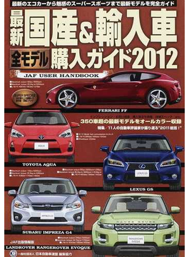 最新国産&輸入車全モデル購入ガイド 2012 350車超の最新モデルをオールカラー収録